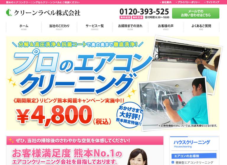 熊本のエアコンクリーニングならクリーンラベル
