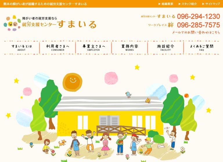 障害者の就労支援なら熊本の就労支援センターすまいる