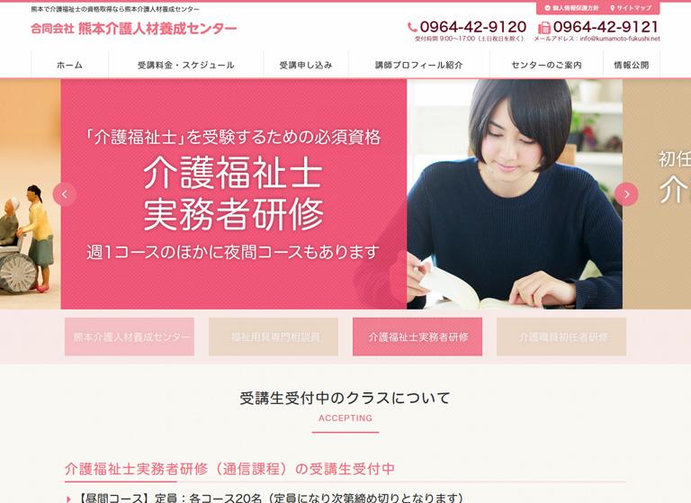 熊本で介護福祉士の資格取得なら熊本介護人材養成センター